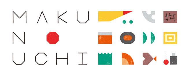アキバタマビ21 第22回展覧会 「MAKUNOUCHI おいしい1LDK+garden 」