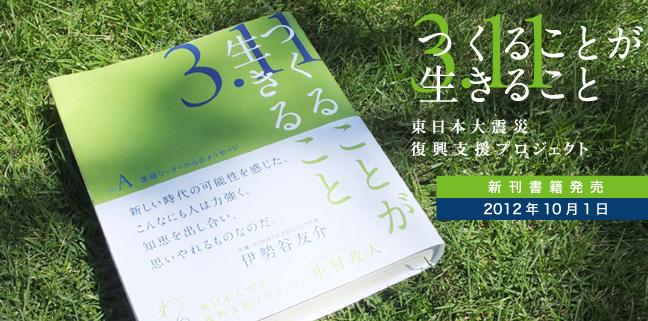 新刊書籍出版・トークイベント 日比野克彦 × 中村政人 「3.11 以降、アーティストの活動とは」