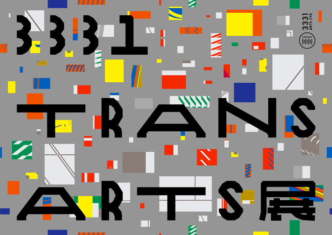 3331 TRANS ARTS 展