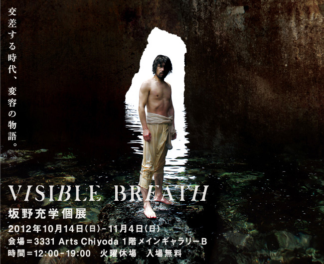 Mitsunori Sakano Solo Exhibition - VISIBLE BREATH