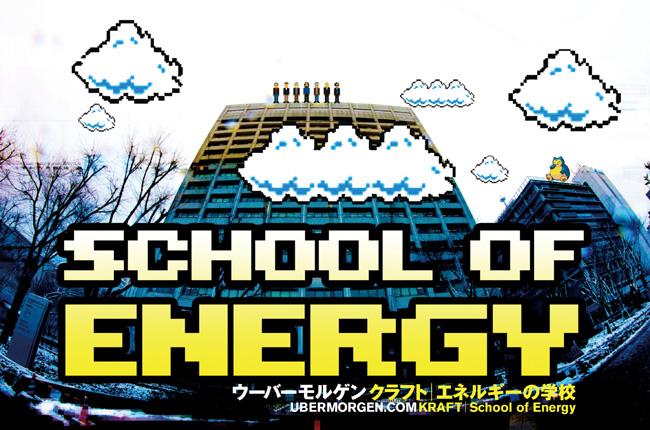 ウーバーモルゲン 「クラフト | エネルギーの学校」