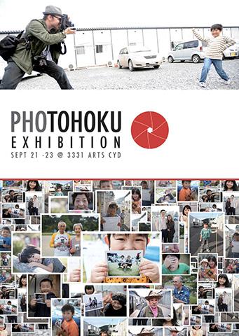 PHOTOHOKU13