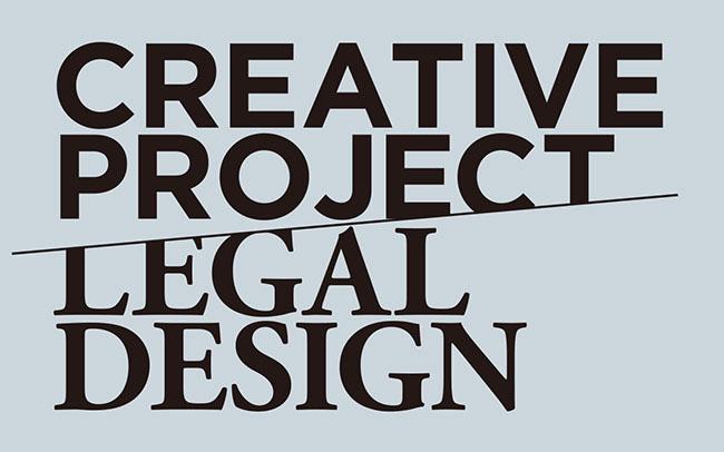 Creators and Law 第1・2回