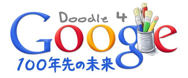 Doodle 4 Google - 100 年先の未来 一般投票