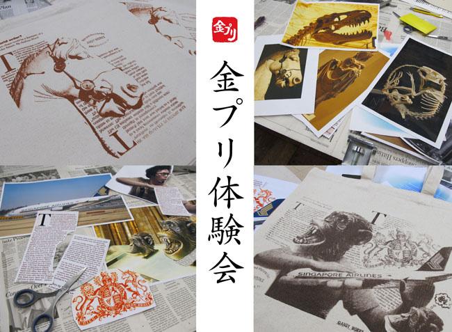 シルクスクリーン印刷体験会「金曜プリントクラブ第5期ガイダンス」