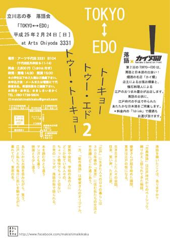 立川志の春落語会 TOKYO⇔EDO2