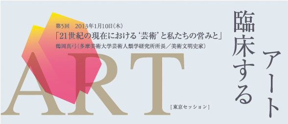 臨床するアート 【21世紀の現在における'芸術'と私たちの営みと】 鶴岡真弓