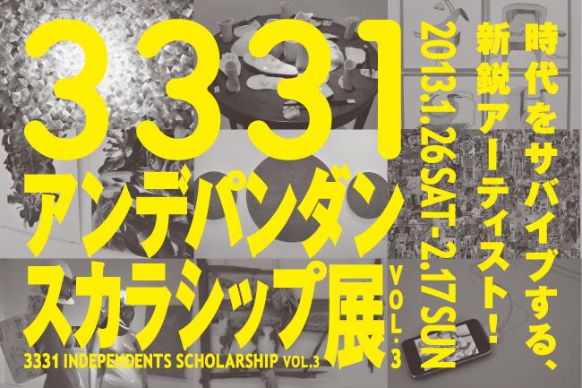 3331 アンデパンダン・スカラシップ展 vol.3