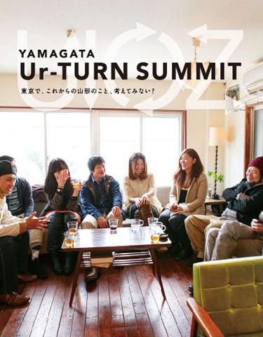 ヤマガタユアターンサミット「東京で山形との関わり方を考える」