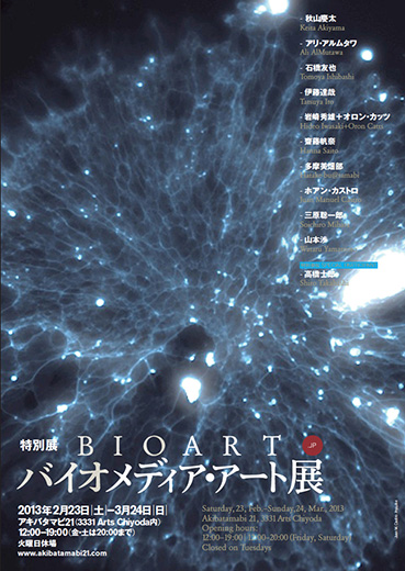 「BIOART.JP-バイオメディア・アート展」