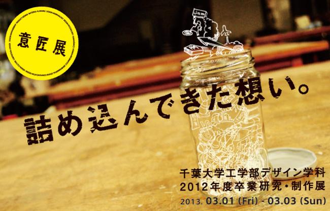 「意匠展」 千葉大学工学部デザイン学科2012年度卒業研究・制作展