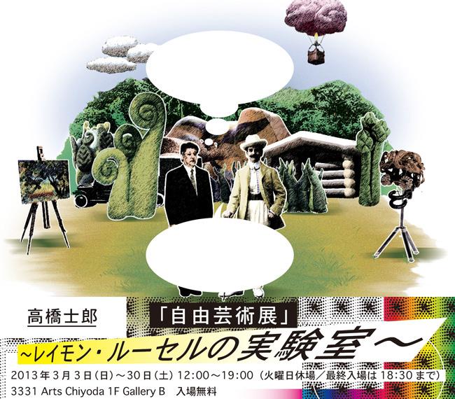 高橋士郎 「自由芸術展」~レイモン・ルーセルの実験室~