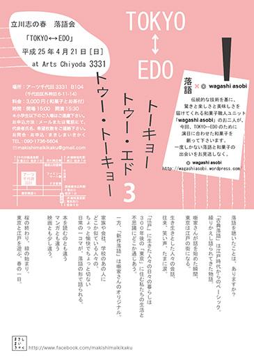 立川志の春落語会 TOKYO⇔EDO3