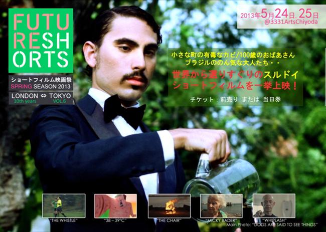 FUTURE SHORTS ショートフィルム映画祭