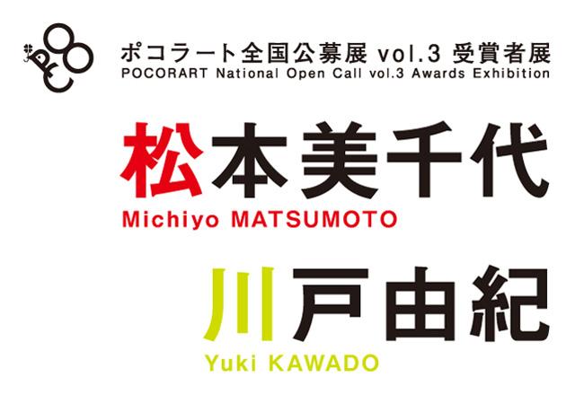 ポコラート全国公募展 vol.3 受賞者展 松本美千代×川戸由紀