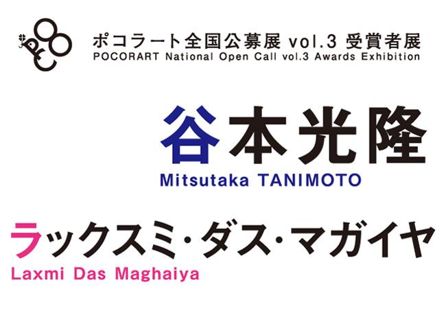 ポコラート全国公募展 vol.3 受賞者展 谷本光隆×ラックスミ・ダス・マガイヤ