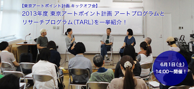 東京アートポイント計画 キックオフ会
