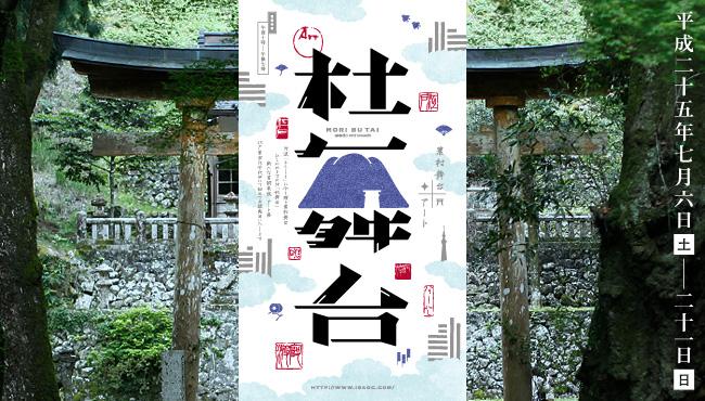 「杜舞台」 東京展
