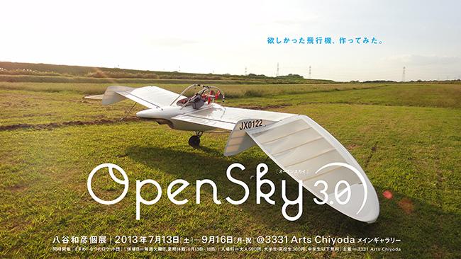八谷和彦 個展「OpenSky 3.0 ―欲しかった飛行機、作ってみた―」