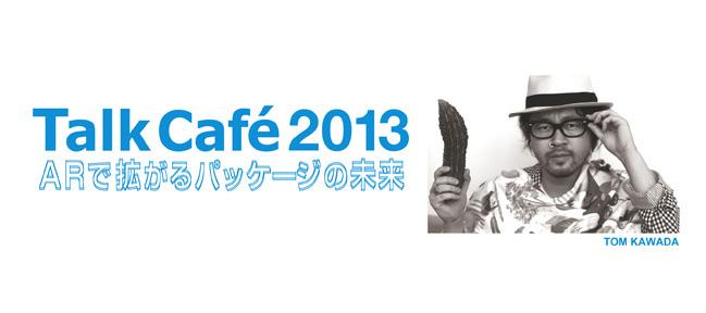 トークカフェ2013/川田 十夢(公私共に長男・AR三兄弟)