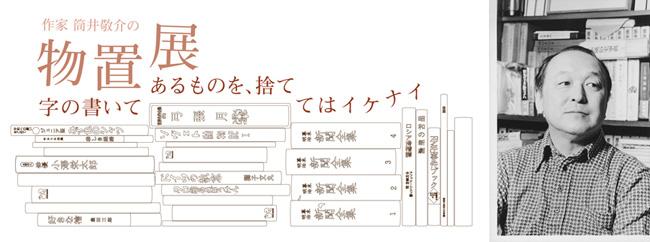 筒井敬介の物置展