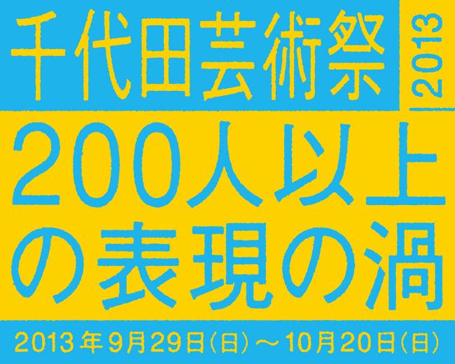 3331 千代田芸術祭 2013