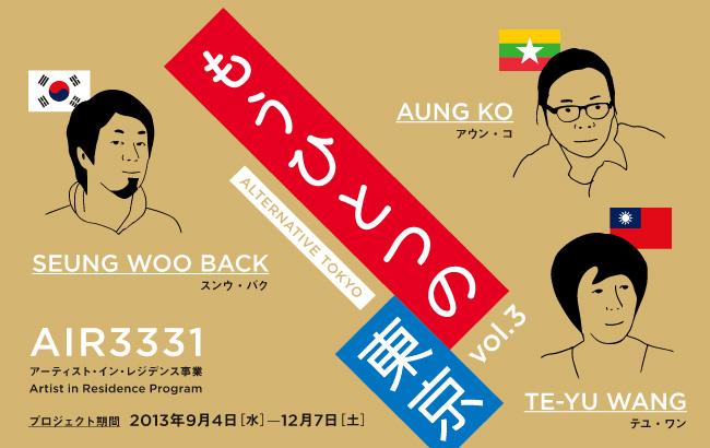 AIR3331 アーティスト・イン・レジデンス事業 「もうひとつの東京vol.3」