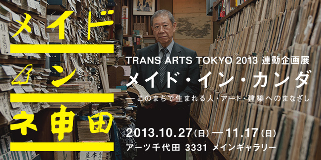"TRANS ARTS TOKYO 2013 Interlink Exhibition ""Made in Kanda"""