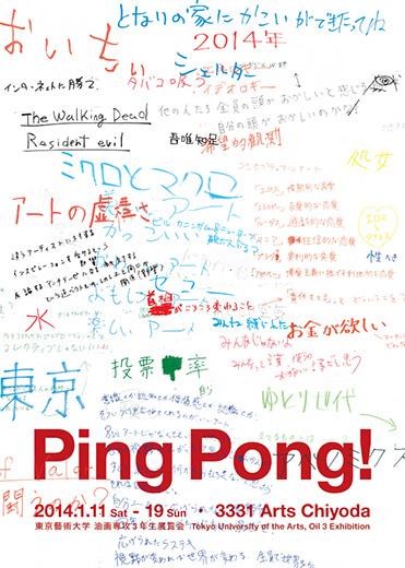 東京藝術大学 油画専攻3年生展覧会 Ping Pong !