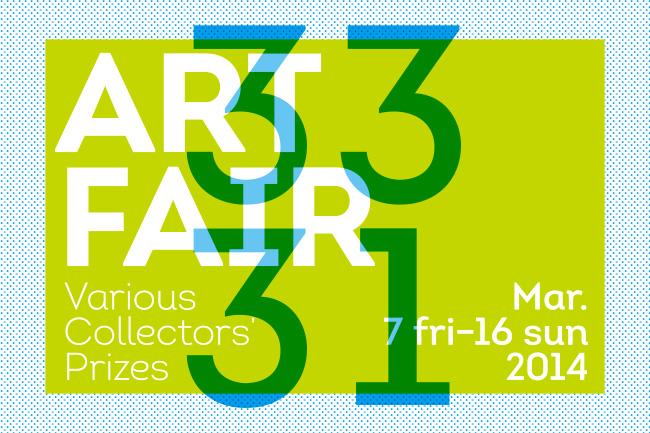 3331 Art Fair ‒Various Collectors' Prizes‒