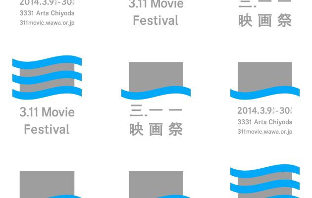 3.11映画祭