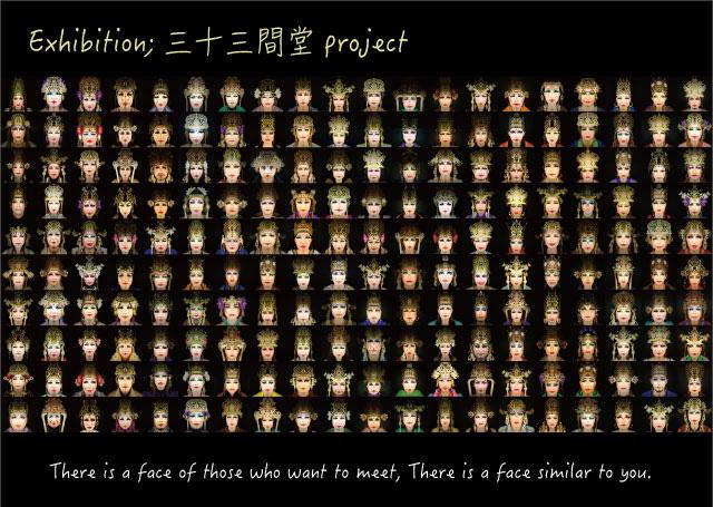 展覧会「三十三間堂プロジェクト―この中に会いたい人の顔がある、自分に似た顔があるー」