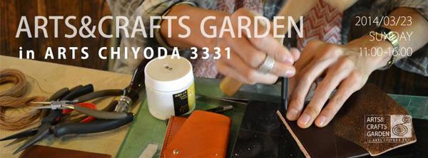 Arts & Crafts Garden
