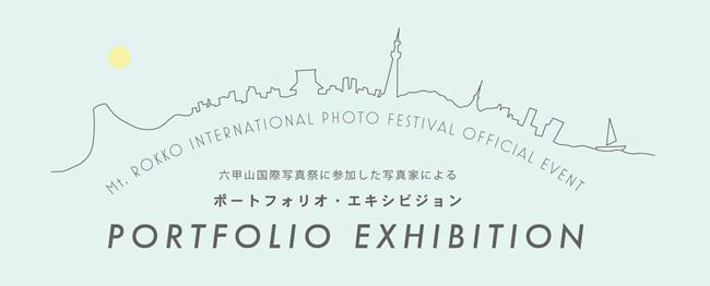 六甲山国際写真際公式イベント「ポートフォリオエキシビジョン」