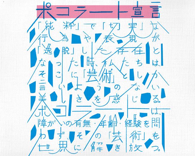 ポコラート・トークショー2・O JUN×小林正人×中村政人ギャラリートーク