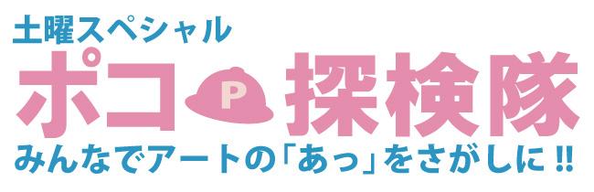 土曜スペシャル ポコ探検隊 みんなで「あっ」をさがしに!!