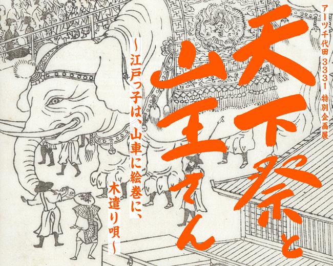 天下祭と山王さん 〜江戸っ子は、山車に絵巻に、木遣り唄〜