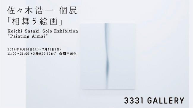 3331 GALLERY ♯23 佐々木浩一 個展 「相舞う絵画」