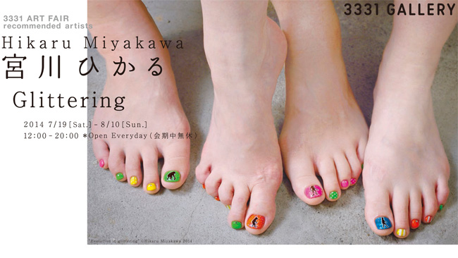 3331 GALLERY ♯24 宮川ひかる 個展 「Glittering」 - 3331 ART FAIR recommended artists