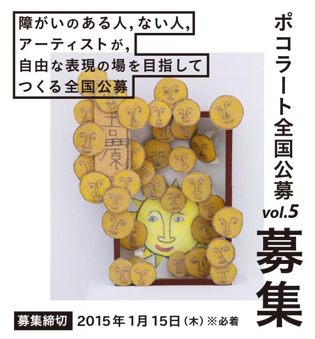 ポコラート全国公募 vol.5 作品とワークショップ企画募集!!