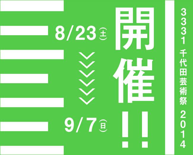 3331 千代田芸術祭 2014