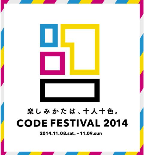 CODE FESTIVAL 2014