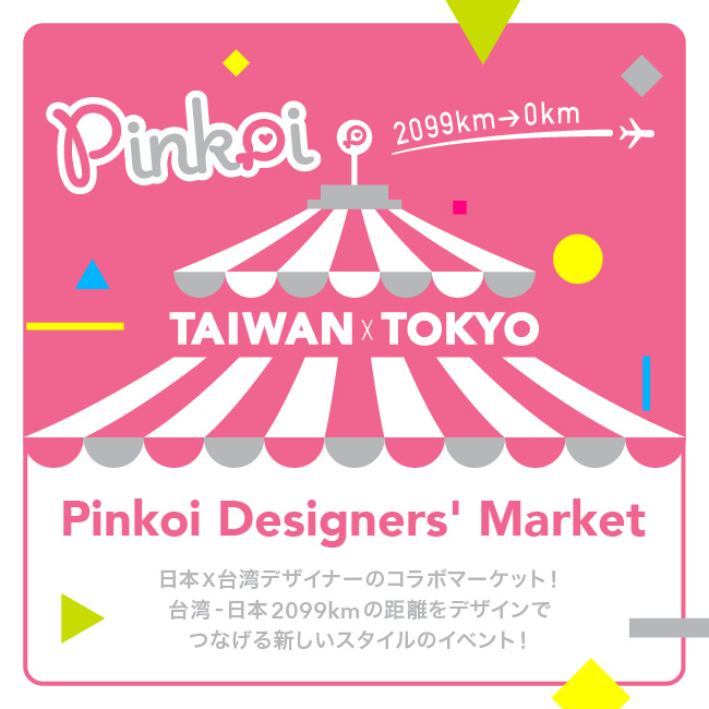 2099km→0km Taiwan x Tokyo Pinkoi Designers' Market
