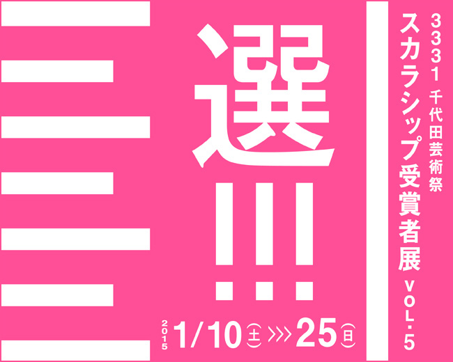 3331 千代田芸術祭 スカラシップ受賞者展 VOL.5