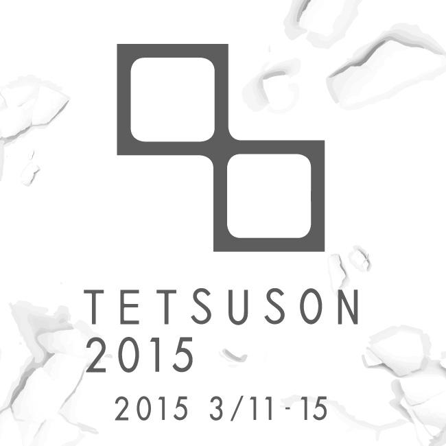 TETSUSON2015