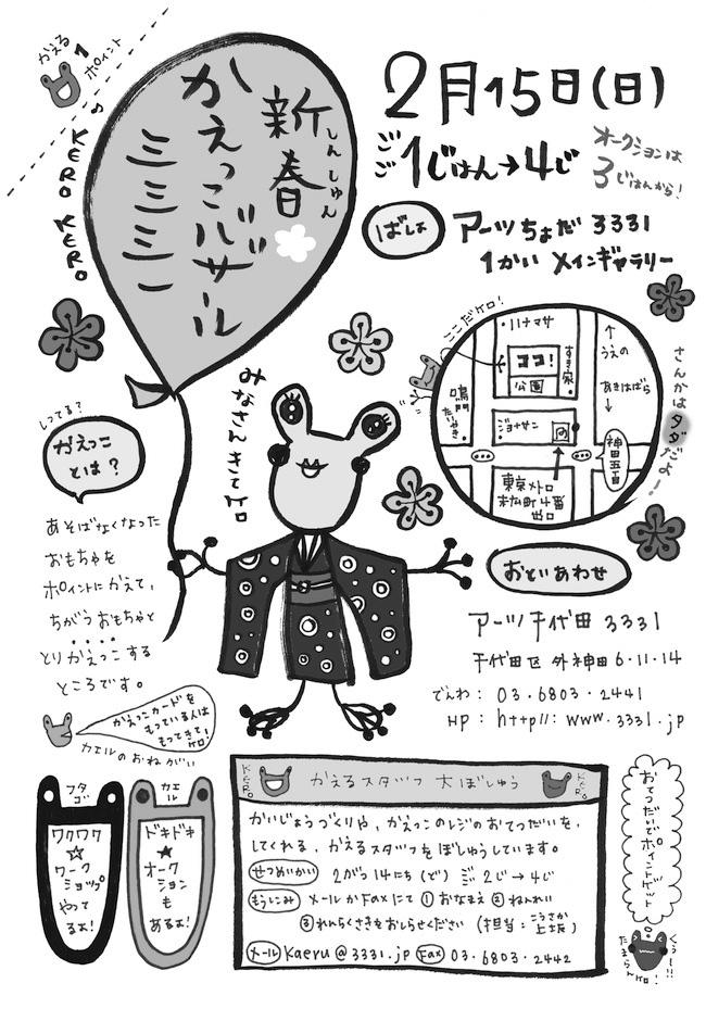 新春かえっこバザール!3331