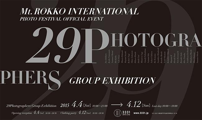 RAIEC SATELLITE TOKYO2015展