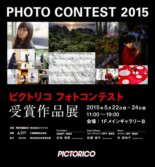 ピクトリコフォトコンテスト2015受賞作品展