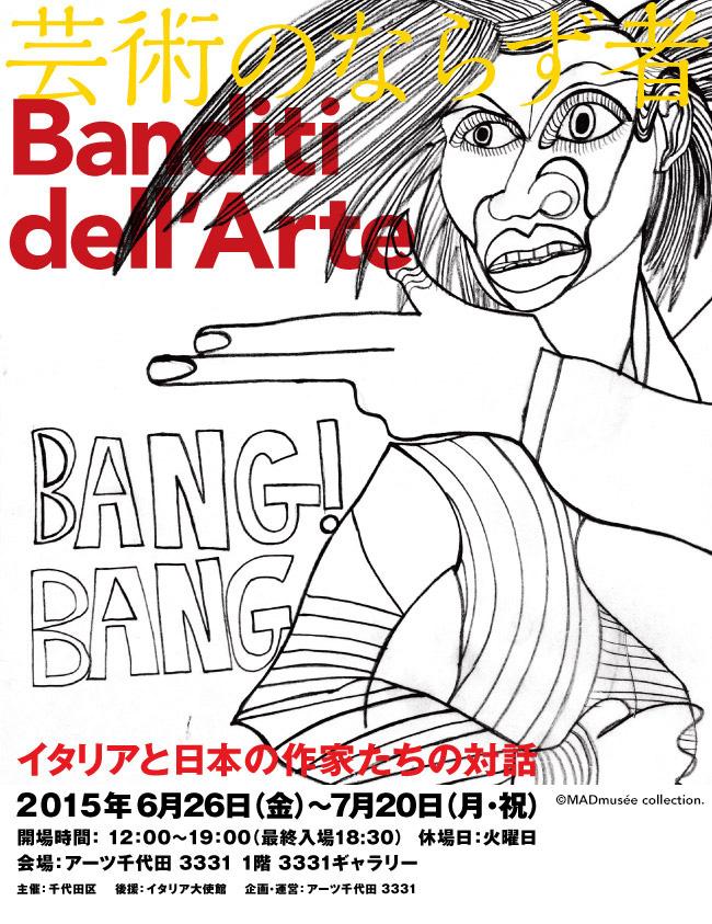 Banditi dell'Arte 〜芸術のならず者 イタリアと日本の作家たちの対話〜