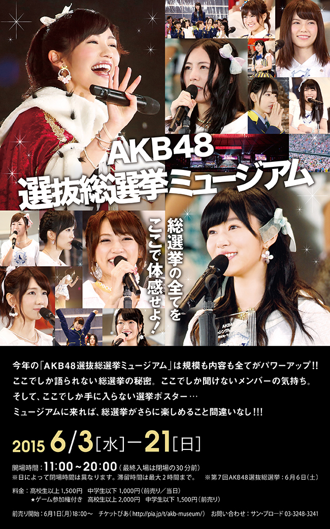 AKB48 選抜総選挙ミュージアム
